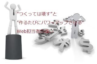 """""""つくっては壊す""""と""""作るたびにパワーアップさせる""""Web担当者の違い"""