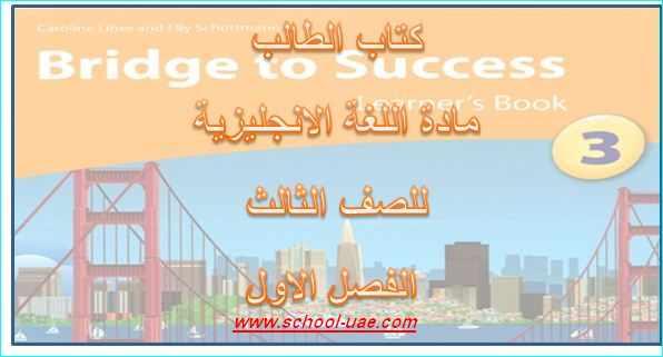 كتاب الطالب مادة اللغة الانجليزية للصف الثالث الفصل الاول - مناهج الامارات