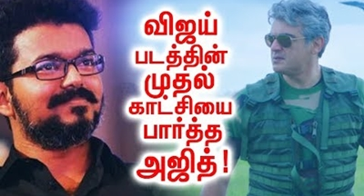Ajith Watched Vijay Movie In Disguise!