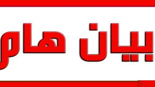 بيان الجمعية الوطنية لأسر شهداء ومفقودي وأسرى الصحراء المغربية بخصوص البرنامج النضالي لشهرأكتوبرو نونبر