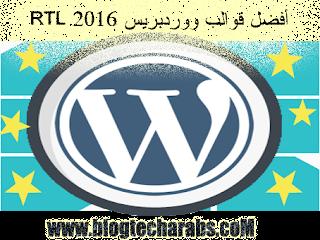 قوالب ووردبريس تدعم العربية