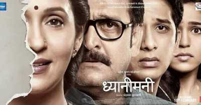 Dhyanimani (2017) Full Marathi 300MB Movies Download DVDCAM