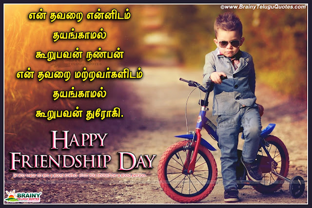 Here is a Famous Tamil Thathuvam With pictures online, Tamil Thathuvam about Friendship day nice Dialogues, Tamil Top Movies Dialogues about Friendship day  Online, Cute Friendship day Thathuvam images in Tamil, Tamil Happy Friendship Day Thathuvam Images, Tamil Best and Nice Friendship day Thathuvam Wallpapers Free.