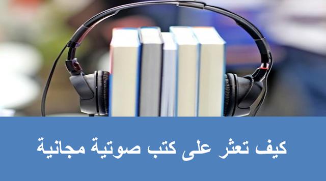 كيف تعثر على كتب صوتية مجانية