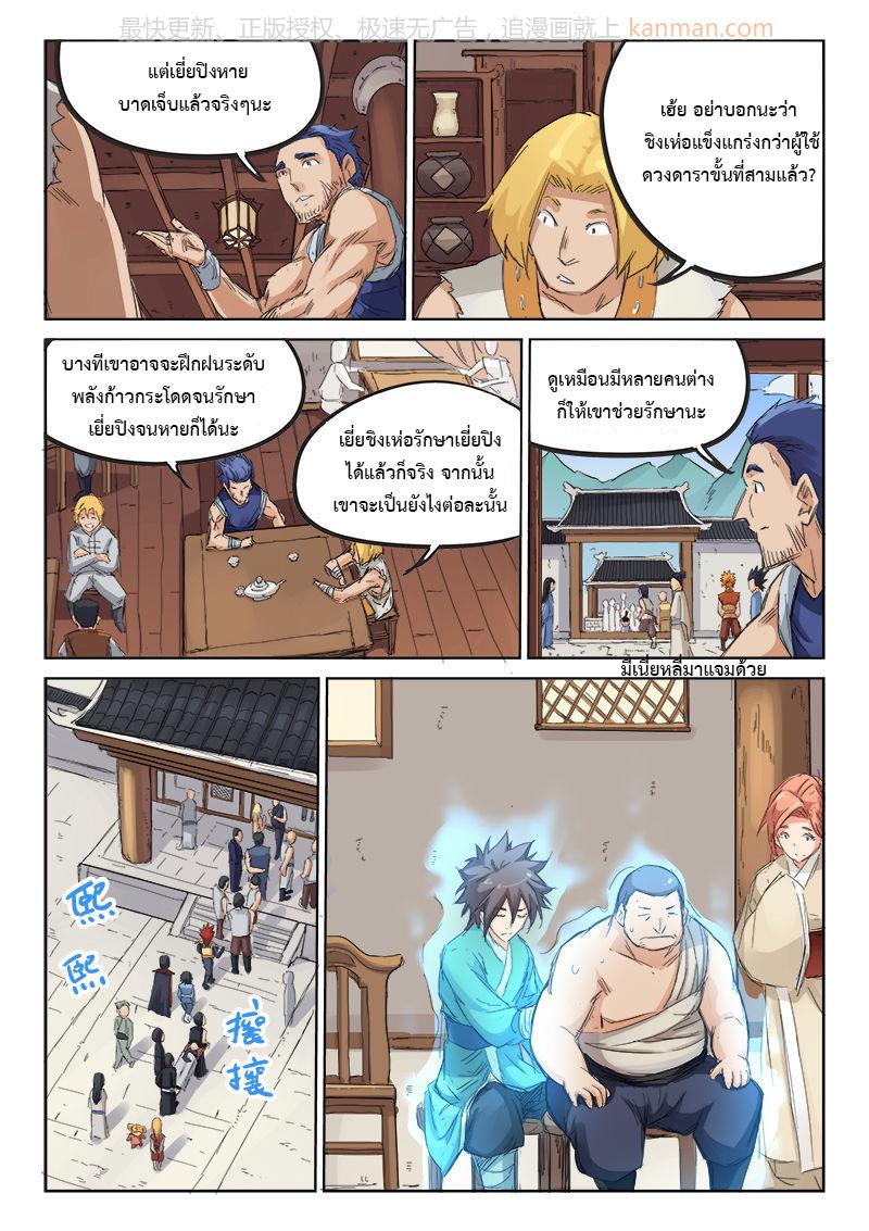 อ่านการ์ตูน Star Martial God Technique 84 ภาพที่ 8