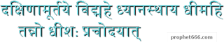 Dakshinamurthy Gayatri Mantra of Shiva