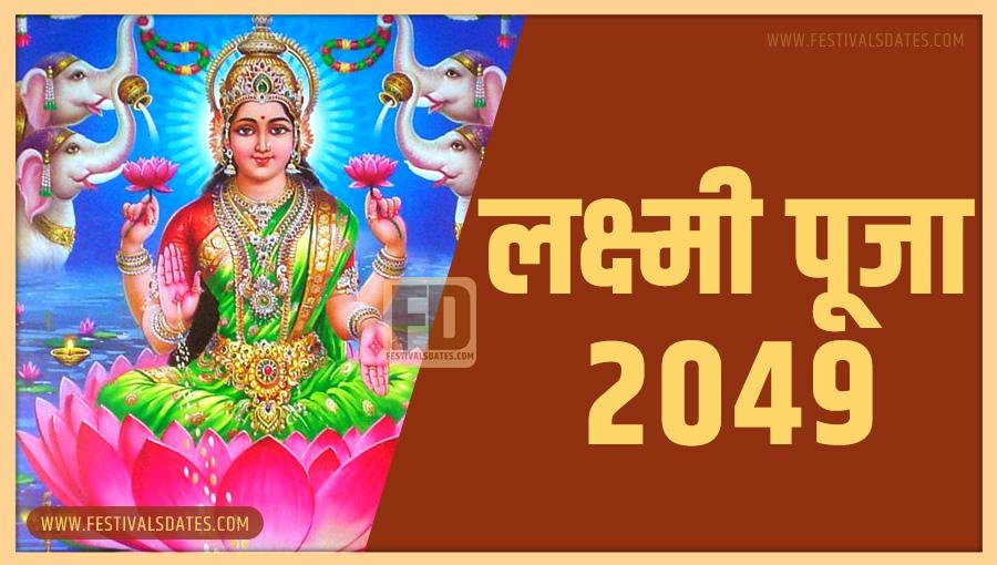 2049 लक्ष्मी पूजा तारीख व समय भारतीय समय अनुसार