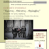 Guitarte Ensemble - Ελεγεία σε 3 πράξεις, στο Αετοπούλειο, 13/5/2017