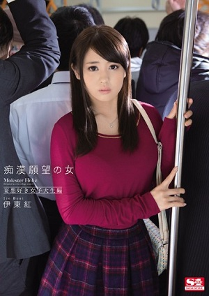 Woman Delusion Favorite College Student Edited By Beni Itoh Of Molestation Desire [SNIS-387 Beni Itou]