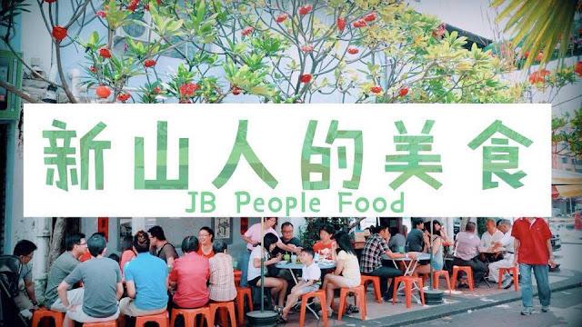 Johor Foodie Facebook Groups to Follow 新山人的美食, 吃的平台 & 柔佛新山美食
