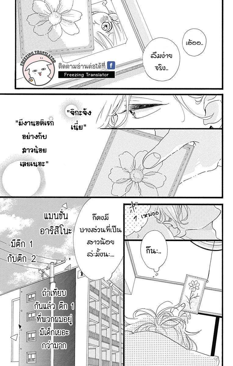 Te wo Tsunagou yo - หน้า 9