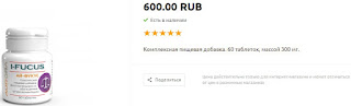 i-Fucus price (Ай-Фукус Цена 600 руб.).jpg