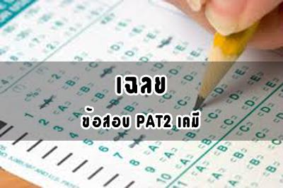 เฉลย PAT2 เคมี พร้อมคำอธิบาย