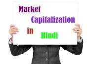 Market Capitalization meaning in Hindi