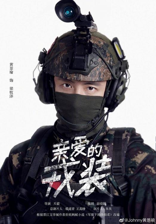 Hình ảnh Quân Trang Thân Yêu