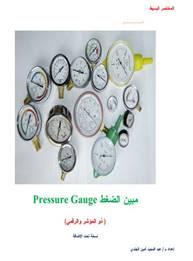 المختصر البسيط عن مبين الضغط  pdf Pressure Gauge