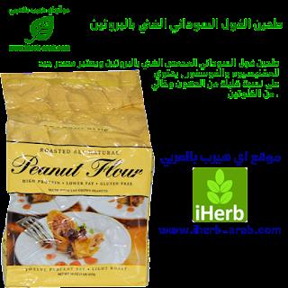 طحين او دقيق الفول السوداني المحمص من اي هيرب Protein Plus, Roasted All Natural Peanut Flour, 16 oz (453 g)