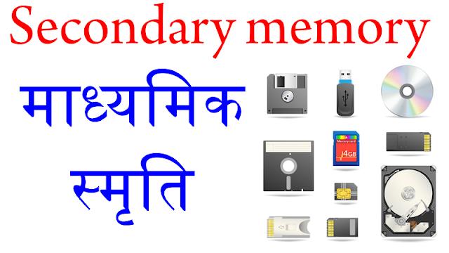 secondary memory - माध्यमिक स्मृति  | computer in Hindi
