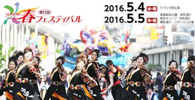 Aomori Spring Festival 2016 第11回 Aomori春フェスティバル Aomori City Haru