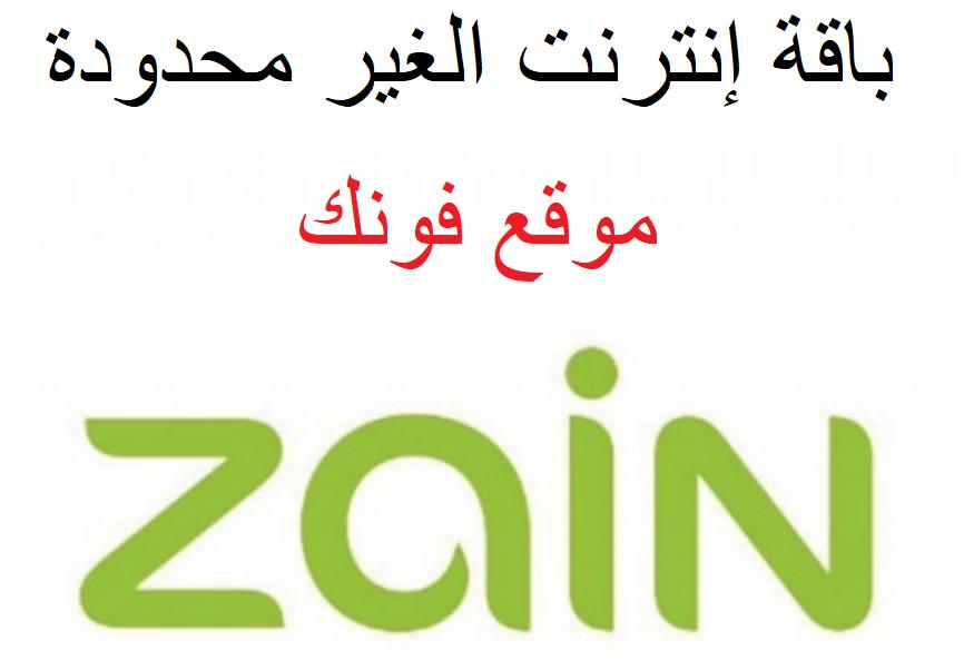 طريقة الإشتراك فى باقة سبيد 4G الغير محدودة من زين السعودية 2019