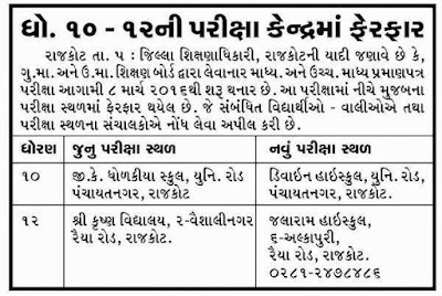 Std 10 & 12 Exam Center Change News