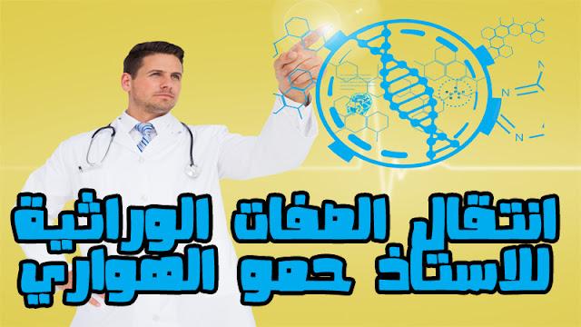 مذكرات انتقال الصفات الوراثية للسنة الرابعة للاستاذ حمو الهواري