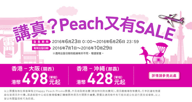 嘩嘩嘩!樂桃航空都有,香港飛 大阪、沖繩 單程$428起,今晚12點(即6月23日零晨) 開賣。