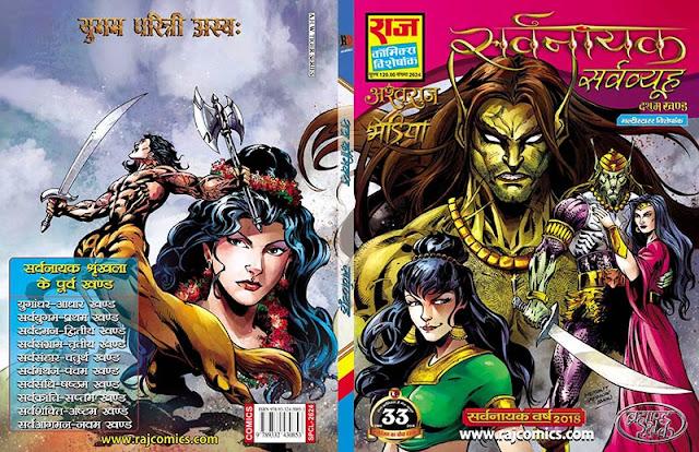 Sarvavyooh-Raj-Comics-Sarvnayak-Series-Part-10-Title-Cover