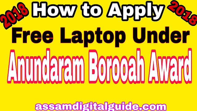 How to apply for free laptop for Anundaram Borooah Award 2018