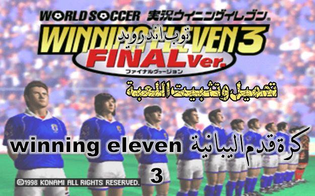 تحميل لعبة كرة قدم اليابانية Winning Eleven 3 الاجهزة