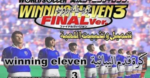 تحميل لعبة winning eleven 3 بصيغة iso