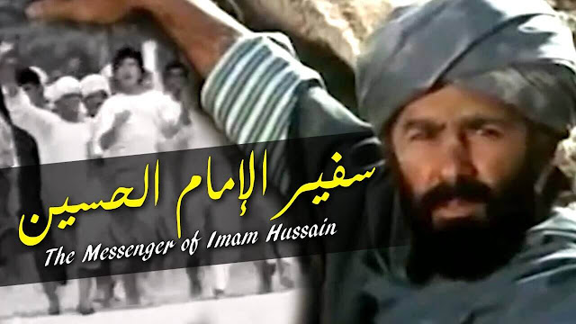 The Messenger of Imam Hussein a.s