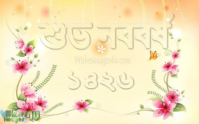 Subho Noboborsho 1426 Images