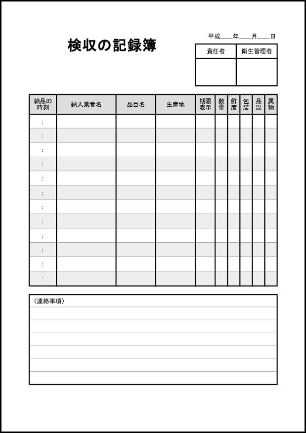 検収の記録簿 015