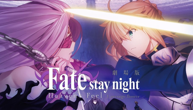 Fate stay night Heaven's Feel I presage flower