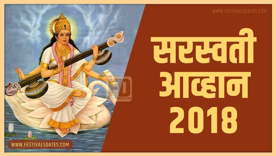 2018 सरस्वती अवहान पूजा तारीख व समय भारतीय समय अनुसार