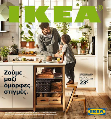 2016 IKEA Catalog Ελλάδα (Greece)