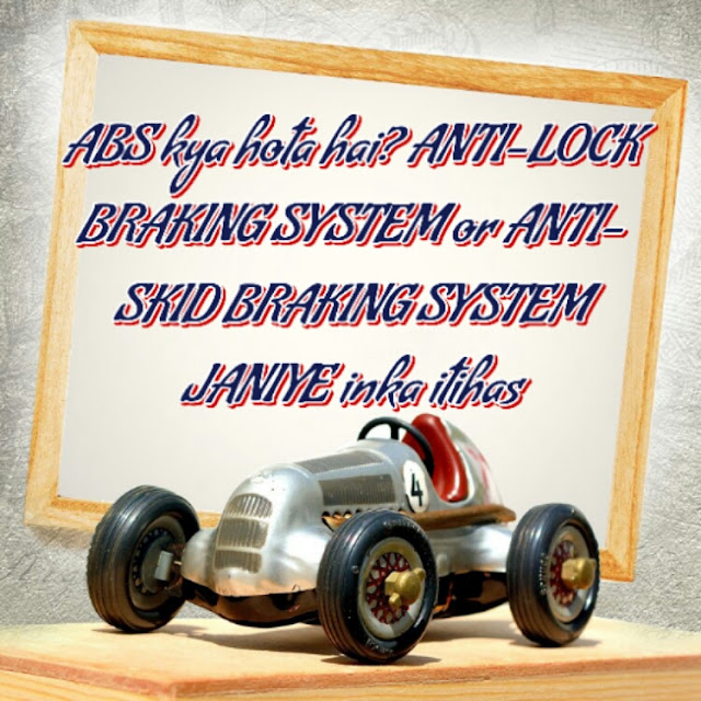 ABS-KYA-HAI-ANTI-LOCK-BRAKING-SYSTEM