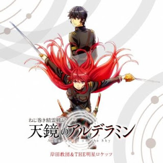 Download Opening Nejimaki Seirei Senki: Tenkyou no Alderamin Full Version