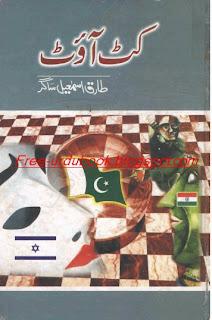 Cut Out By Tariq Ismaeel Saghir