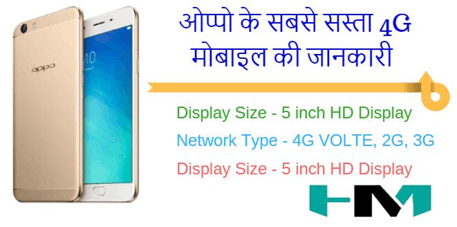 Oppo ka sabse sasta 4G mobile