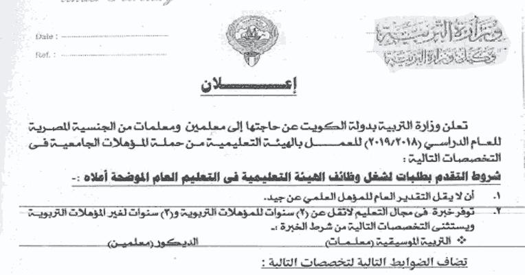 اعارات معلمين ومعلمات بالكويت حكومي مصريين للعام الدراسي 2019 التفاصيل والتقديم من هنا
