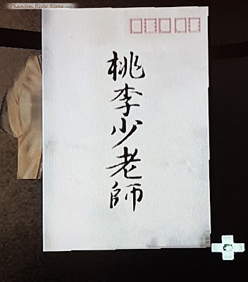 The front of the envelope from Master Chen, normally not accessible.