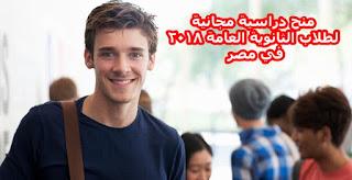 منح دراسية مجانية لطلاب الثانوية العامة 2018 في مصر