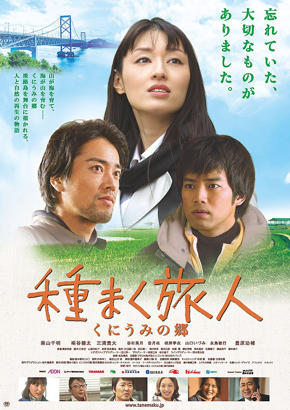Sinopsis A Sower of Seeds 2 (2015) - Film Jepang