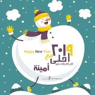 2019 احلى مع امينة