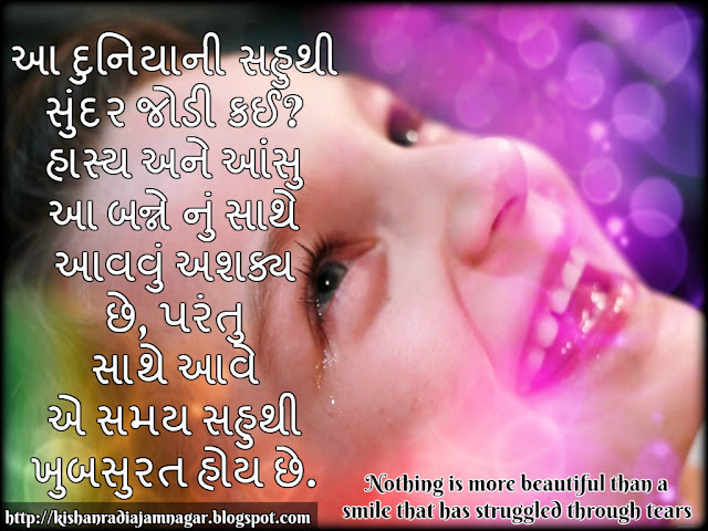 Gujarati Suvichar On Best Couple Of World