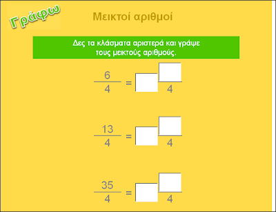 http://www.inschool.gr/G6/MATH/ARITHMOI-KLASMATA-MIKTOI-PRACG6-MATH-HPwrite-1409201758-tzortzisk/index.html