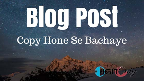 blogger ke article ko copy hone se kaise bachaye