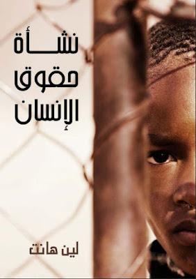 تحميل كتاب نشأة حقوق الإنسان pdf للكاتبة لين هانت